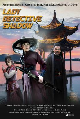 Lady Detective Shadow นางสิงห์เงาประกาศิต (2018)