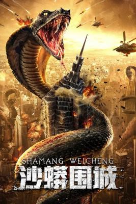 Snake Fall of a City เลื้อยล่าระห่ำเมือง (2020) ซับไทย