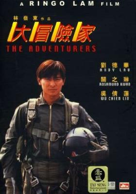 The Adventurers แค้นทั้งโลก เพราะเธอคนเดียวอ (1995)