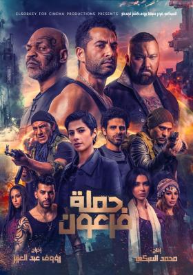 Pharaoh's War นักรบมฤตยูดำ (2019)