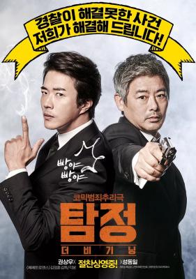The Accidental Detective ปริศนาฆาตกร (2015) ซับไทย