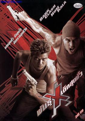พันธุ์ X เด็กสุดขั้ว Xtreme Limit (2004)