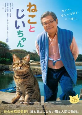 The Island of Cats แมวเหมียวกับคุณลุง (2019)