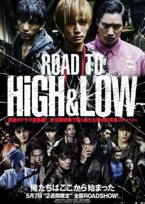 Road to High & Low (2016) ซับไทย