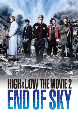 High & Low: The Movie 2 – End of Sky (2017) ซับไทย