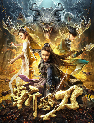 The Blade of Wind ดาบตัดวายุ (2020) ซับไทย