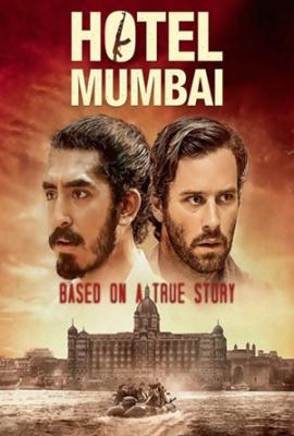 Hotel Mumbai มุมไบ เมืองนรกแตก (2018)