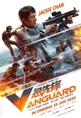 Vanguard แวนการ์ด หน่วยพิทักษ์ฟัดข้ามโลก (2020)